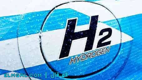 الهيدروجين طاقة المستقبل