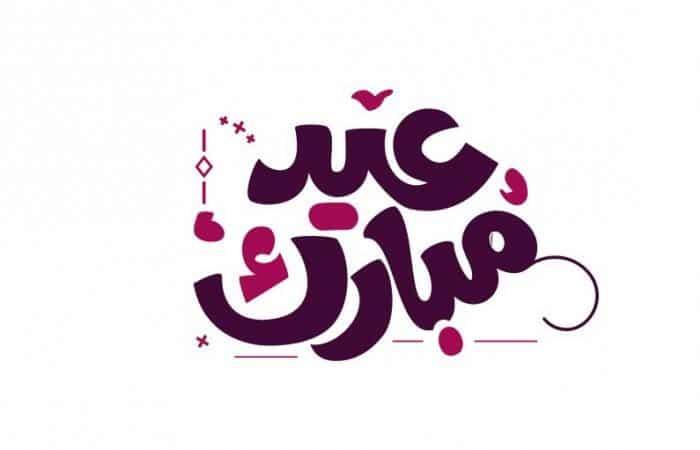 أجمل عبارات و رسائل و صور تهنئة بالعيد