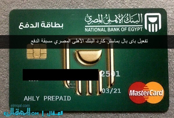 تفعيل PayPal بماستر كارد البنك الأهلى المصري Ahly Prepaid