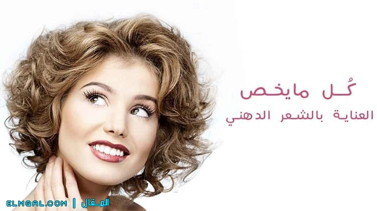 كيفية حماية شعرك من أن يصبح دهنيا