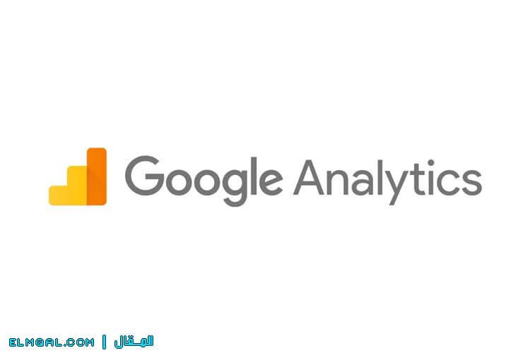 احصائيات جوجل google analytics