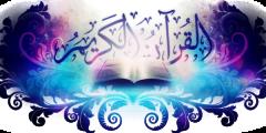 ايات القران التي تتكلم عن الصلاه